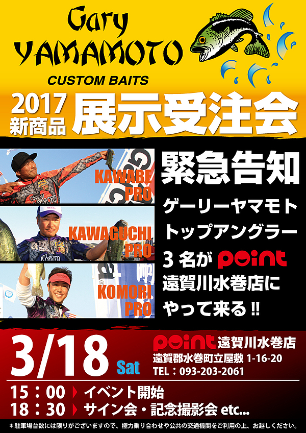 ポイント遠賀川水巻店