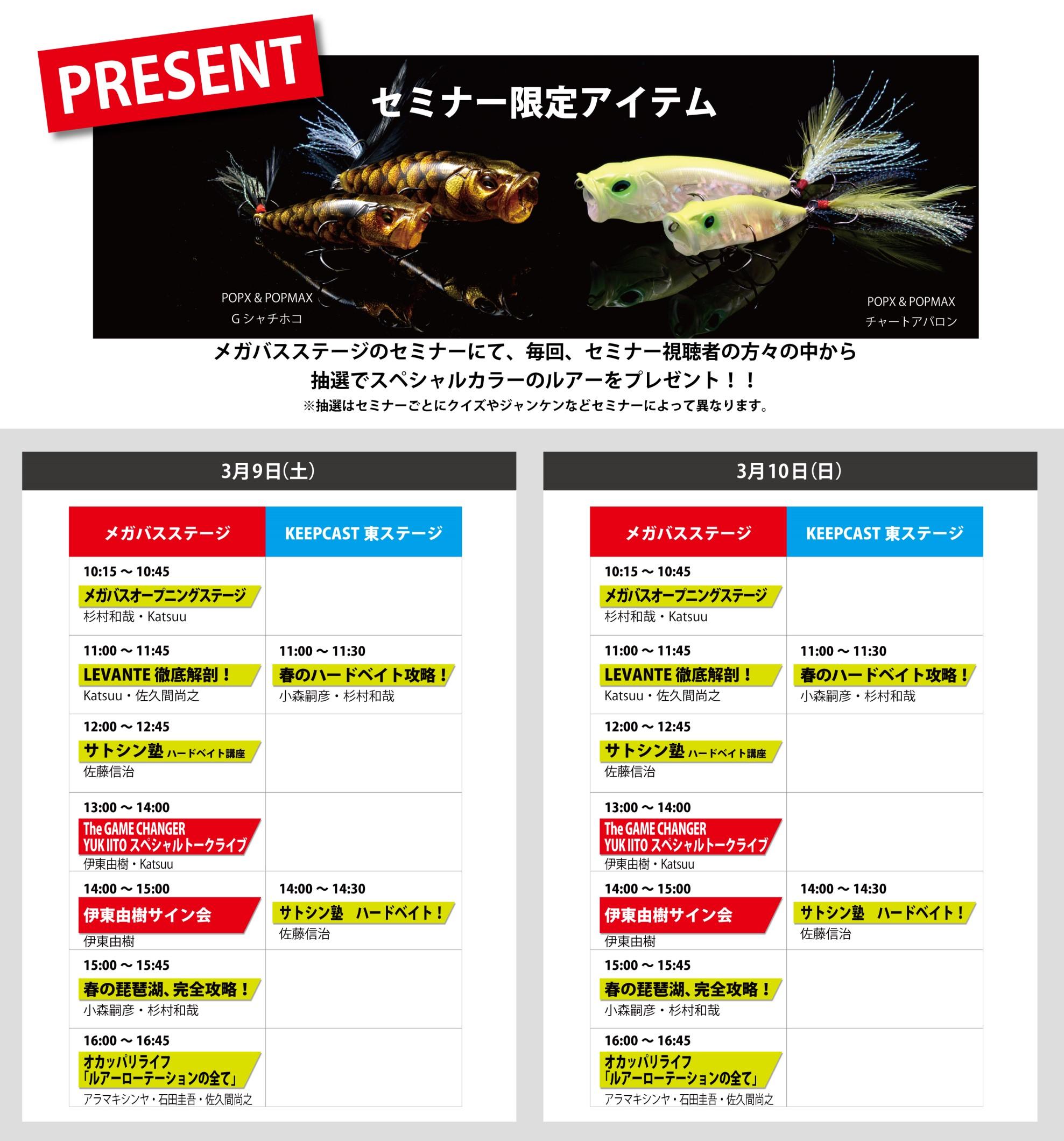 名古屋キープキャスト2019